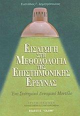 eisagogi sti methodologia tis epistimonikis ereunas: dimitropoulos eustathios g. / ????????????? ??...