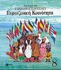 9789602937549: eurozoiki koinotita / ευρωζωική κοινότητα