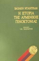 9789603031208: i istoria tis armenikis genoktonias