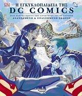 9789603069997: i egkyklopaideia dc comics / η εγκυκλοπαίδεια dc comics