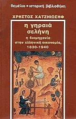 9789603101741: He geraia selene: He viomechania sten Hellada, 1830-1940 (Historike vivliotheke)