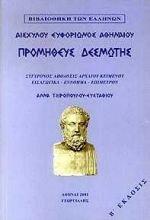 9789603161141: promitheus desmotis / προμηθεύς δεσμώτης