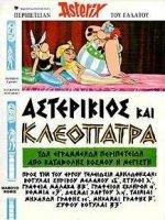 9789603211754: asterikios kai kleopatra / αστερίκιος και κλεοπάτρα