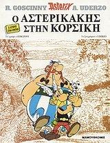 9789603213369: o asterikakis stin korsiki / ο αστερικάκης στην κορσική