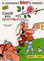 9789603213864: spathi kai triantafyllo / σπαθί και τριαντάφυλλο