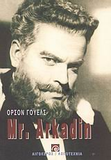 9789603220237: mr. arkadin