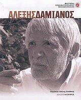 9789603222149: alexis damianos / αλέξης δαμιανός