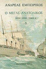 9789603250197: o megas anatolikos / ο μέγας ανατολικός