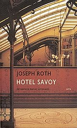 9789603256816: hotel savoy