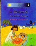 9789603280880: i vivlos gia mikra paidia / η βίβλος για μικρά παιδιά