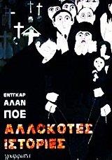 9789603294986: allokotes istories / αλλόκοτες ιστορίες