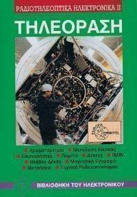 9789603310563: tileorasi / τηλεόραση