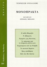 9789603352587: monoprakta / μονόπρακτα