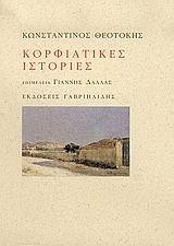 9789603361442: korfiatikes istories / κορφιάτικες ιστορίες