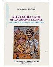 9789603431626: Koutsovlachoi, hoi vlachophonoi Hellenes: Ethnologike, laographike, kai glossologike melete (grammatike kai lexiko tes Koutsovlachikes glossas) (Greek Edition)