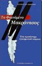 9789603444985: To phainomeno Makronēsos: Hena prōtognōro enklēmatiko peirama (Greek Edition)