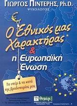 9789603491118: o ethnikos mas charaktiras kai i europaiki enosi