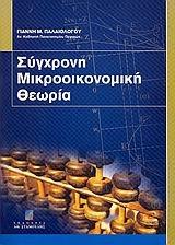 9789603516477: sygchroni mikrooikonomiki theoria