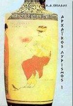 9789603540779: archaikos lyrismos / αρχαϊκός λυρισμός