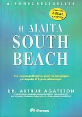 9789603642596: i diaita south beach / η δίαιτα south beach