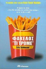 "9789603642770: fakelos ""ti trome"" / φάκελος ""τι τρώμε"""