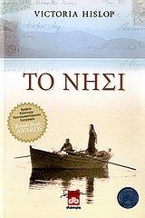 9789603643296: TO NHSI (GREEK VERSION)