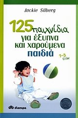 9789603643326: 125 Brain Games for Toddlers and Twos - Greek Edition