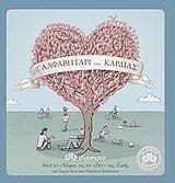 9789603644026: to alfavitari tis kardias / το αλφαβητάρι της καρδιάς