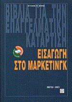 9789603751359: eisagogi sto marketingk / εισαγωγή στο μάρκετινγκ