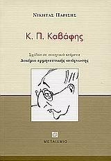 k. p. kavafis / κ. π. καβάφης: parisis nikitas i.