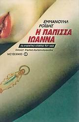9789603759010: i papissa ioanna / η πάπισσα ιωάννα