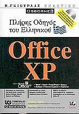 9789603871125: pliris odigos tou ellinikou microsoft office xp
