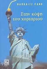 9789603921219: stin kopsi tou chortariou / στην κοψη του χορταριου