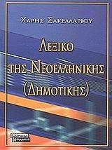 9789603938200: etymologiko lexiko tis neoellinikis (dimotikis)