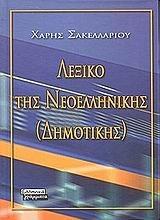 9789603938521: etymologiko lexiko tis neoellinikis (dimotikis)