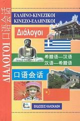 9789603964537: Greek-Chinese Chinese-Greek Dialogues (Ellino-Kinezikoi Kinezo-Ellinkoi Dialogoi)