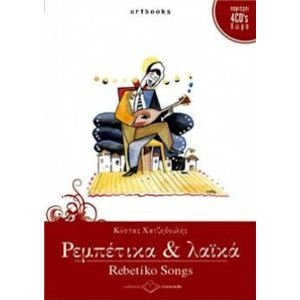 9789603975915: Rebetika & laika (BOOK + 4CDs BOX SET)