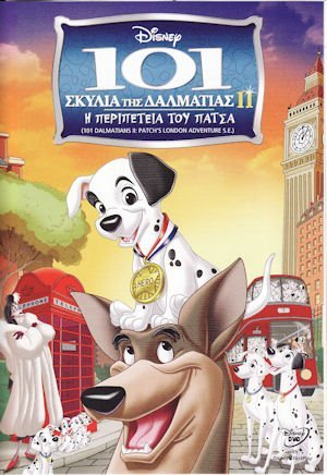 9789603977285: 101 Skylia tis Dalmatias II (101 Dalmatians / Greek & English audio)