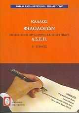 9789604002412: diagonismoi proslipsis ekpaideutikon a.s.e.p., klados filologon