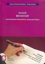 9789604002528: diagonismoi proslipsis ekpaideutikon a.s.e.p., klados viologon