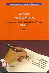 9789604002856: diagonismoi proslipsis ekpaideutikon a.s.e.p., klados filologon