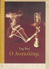 9789604104116: o anatolitis / ο ανατολίτης