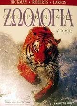 9789604112692: zoologia / ζωολογία