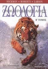 9789604112708: zoologia / ζωολογία