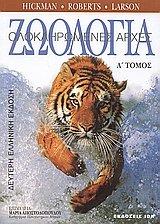 9789604114993: zoologia / ζωολογία