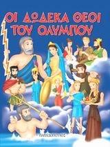 9789604122370: oi dodeka theoi tou olympou / οι δώδεκα θεοί του ολύμπου