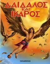 9789604126637: daidalos kai ikaros / δαίδαλος και ίκαρος