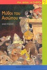 9789604128464: mythoi tou aisopou / μύθοι του αισώπου