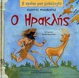 o iraklis / ο ηρακλής: mandilaras filippos /