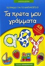 9789604129812: Ta prota mou ellinika grammata (My first Greek letters)